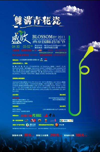Nanjing Blossom Int'l Music Festival